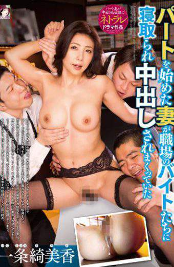 MRSS-037 – Ichijo Ayaginu Mika Wife Began The Part Had Earnestly Been Cum Cuckold In Bytes Our Workplace