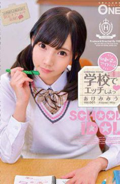 ONEZ-130 – Idol Of Childhood Friend And Etch At School Vol.001 Akeemi