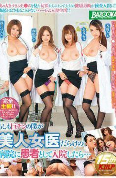 MDB-836 – If Me On A Big Chin Is Hospitalized As A Patient In A Hospital Full Of Beauty Female Doctor … Yuuri Hikawa Mizutani Heart Sound Kaori Kaori Kirishima Rin
