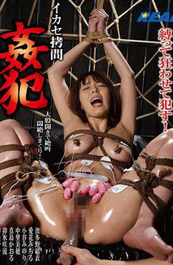 XRW-471 – Ikashi Torture Adult Crime Committing Screaming And Screaming Piercing!