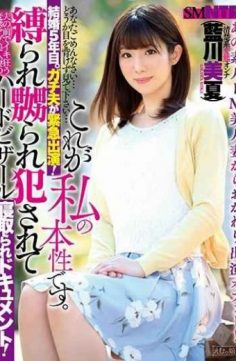MISM-101 – I'm Sorry Please Please Keep My Eyes Away And See This Is My Nature. The Fifth Year Of Marriage.embarrassed Appearance Of A Fellow Husband!i Was Caught Being Fucked And Fucked And Crazy In Front Of My Husband Masochistic Beauty Wife's Hard Bazaar Lost Document! Miyuki Aikawa