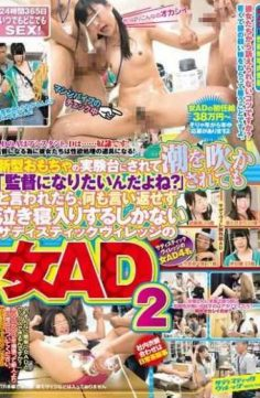 """SVDVD-553 – I'm Want To Be A """"director Also Fukasa The Tide Is On The Bench Of The New Toys """"when You Are Said To Be Nothing Of Sadistic Village Not Only Be Compelled To Accept Without Ikaese Woman Ad2"""