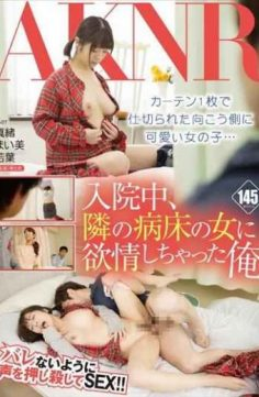 FSET-619 – In The Hospital I Had To Lust In Beds Of The Woman Next To Me