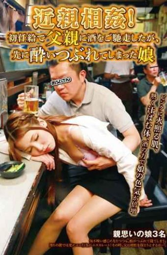 IENE-105 – Incest! Alcohol To Treat His Father Was In The Starting Salary Daughter Had Passed Out Earlier