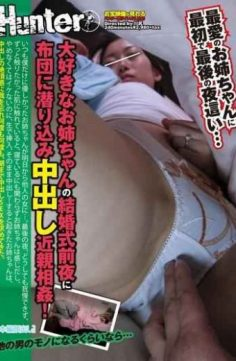 HUNT-706 – Incest Cum Creeps In Futon In Wedding Eve Of My Favorite Sister!from Tomorrow To A Woman Of Another Person My Sister Was Gentle To Only Me Always .last Night You Can Not Stand Absolutely When I Touch The Skin That I Wanted To Touch All The Way My Sister Is – Then I Feel Despite The Fact That Sleep
