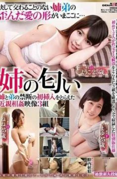 SDMU-796 – Incest Images Of Three Older Adults Who Caught The First Insertion Of Older Sister's Older Sister And Brother's Forbiddance 25 Years Old Nene 25 Years Old Welcome 25 Years Old