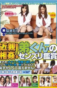 IENE-191 – Incest!watch Senzuri Brother-kun