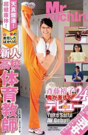 MIST-047 – Innocent!super Healthy Body!debut Pointing Mountains Prefecture Just Rookie School Physical Education Teacher Saito Yuko Teacher 24-year-old Ma Was Appointed To The