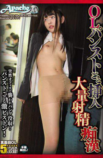 AP-439 – Insertion With Each Ol Panty Massive Ejaculation Molester