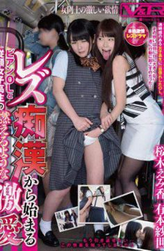 VRTM-090 – Intense Love Such As Burning Lesbian OL And Obedience School Girls Starting From The Lesbian Molester