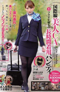 KUNK-064 – International Beauty Ca Long-term Wear Back On Flight Panty Yun Ibuki Amateur Used Junior Underwear Love
