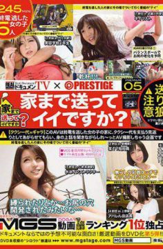 DCV-006 – Is Good Send To Document Tv Prestige Premium House 06