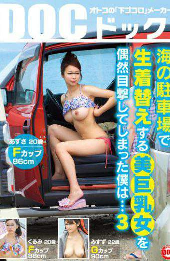 RDT-262 – Is I That Had Witnessed By Chance The Beauty Busty Woman To Raw Change Of Clothes In The Sea Of parking … 3