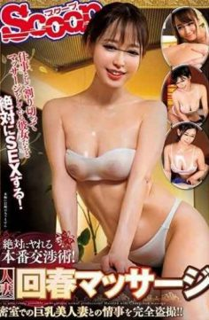 SCPX-300 – It Is Absolutely Possible To Negotiate Actual Production!Married Wife Changchun Massage