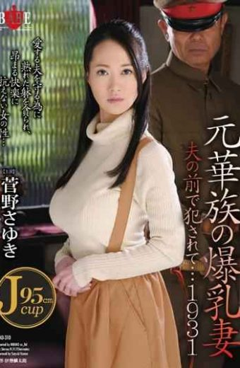 HBAD-310 – It Is Fucked In Front Of The Huge Wife Husband Of The Original Nobility 1931 Kanno Sayuki