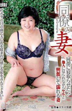 TANK-20 – It Was Netra Wife Colleague Colleagues!wife Get Wet With Excitement With The Dial While Being Seen By Others Tomoko Hanayama