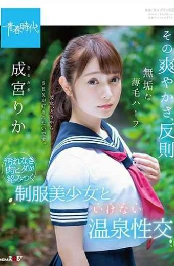 SDAB-070 – Its Freshness Irregular Innocence Thinning Hair Half Narimiya Rika Without Dirt Meandering Entangled Uniform Unnecessary Hot Spring Sexual Intercourse