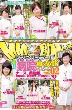 DVDES-691 – I've Seen The Magic Mirror Binyume!nampa Woman To Work In The Hospital! ! Vol.02 Nurse Pharmacist Nursing Assistant Nursing Students Care Worker!gentle Sister! Will Switch Pokea Ask You A Benevolent Devoted!