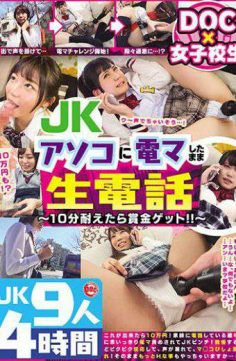 ULT-152 – Jk Prize Get When Ma Was Still Raw Phone – Endure 10 Minutes Over There! !