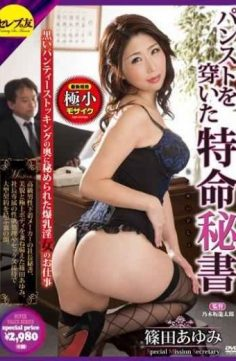 CESD-101 – Jobs History Shinoda Of Tits Horny Woman That Has Been Hidden In The Back Of The Mission Secretary Black Pantyhose You Wearing Pantyhose