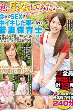 """KKU-003 – KKU-003 I … I Want To Try It Inside.Bring To Young Wife Nursery Teacher's First Erotic Underwear That Has Never Been Pretty Cool In SEX While Wearing An Apron Wearing A Continuous Stroke With A Stingy Feet Gakkugaku """"more"""""""