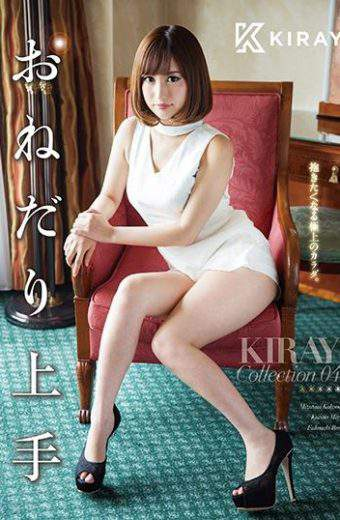 KRAY-004 – KRAY-004 Begging Good KIRAY Collection 04