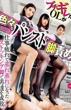NFDM-487 – Legs Blame In Buchigire Was Ol Are A Variety Of Pantyhose