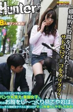HUNT-457 – Legs Full View Of Women That Love The Bike Pants With Miniskirt Do It Look Tsu Do The Same Than The Crotch That They Want To Co Ma Yarare Wet Crotch Rubbed Against The Saddle Secretly!