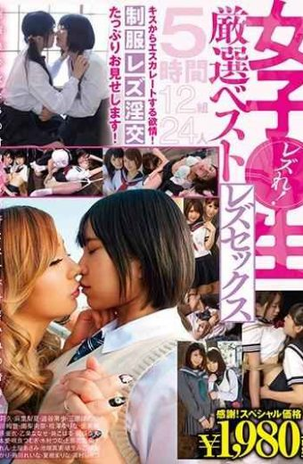LZBS-038 – Lesbian!Girls Live Lessex Career Best 5 Hours Escaping From Kisses! Uniform Lesbian I Will Show You Plenty Of Fantasies!