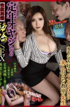 NITR-142 – Libido Relapse Of Retirement Age Father Who Unequaled SEX Aoyama Mari Nana