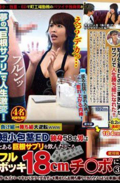 POST-430 – Life Sudden Change In Dream Big Cup Supplement!Losing Group Winning Group Great Reversal Www Big Cup Supplement Decachin 18 Cm 3 Show A Decatine With A Girls Bar Or A Cabaret Club A Real Story Like A Lie That You Could Take Away