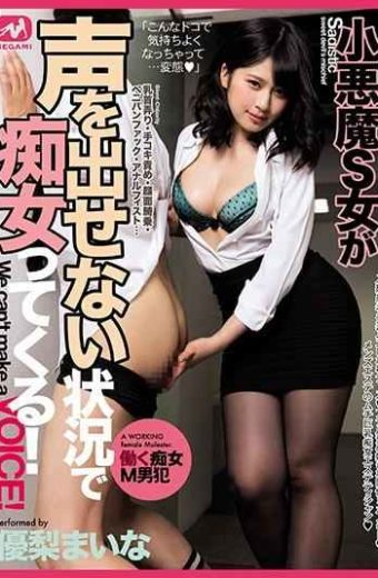 MGMQ-027 – Little Devil S A Slut Comes In A Situation Where A Woman Can Not Make A Voice! Yuushimai