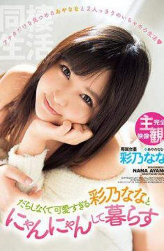 XVSR-197 – Live In Ayano Nana And Pussy Too Cute Completely Subjective Sloppily