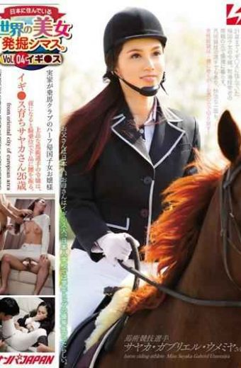 NNPJ-132 – Living In Beautiful Excavation Shimasu Of The World In Japan.vol.04 Objection Scan Parents' House Is Half Returnees Princess Elegant Equestrian Athletes Riding Club Daughter Is Vulgar To Shake The Hips In The Cowgirl To Be The Night.significance Scan Grew Up Sayaka's 26-year-old