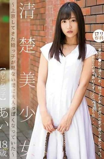 LOL-171 – Loli Specialist Shinchi Beautiful Girl The Niece Who Came Up To Tokyo Had Become Matured While I Was Not Watching Hitori One Aika Ai Ai