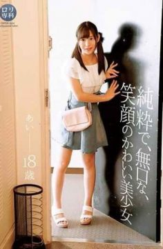 LOL-170 – Loli Specialty Pure Squirtless Cute Pretty Girl With A Smile Ai Hoshi Ai