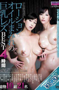 AUKB-084 – Lotion Oiled Covered Big Tits Lesbian BEST 4 Hours
