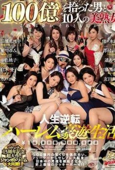 JUY-703 – Madonna 15th Anniversary Celebration! !Co-starring Jumbo Dream! ! Man Who Picked 10 Billion And Ten Beautiful Milfs Reversed Life Harem Live Life