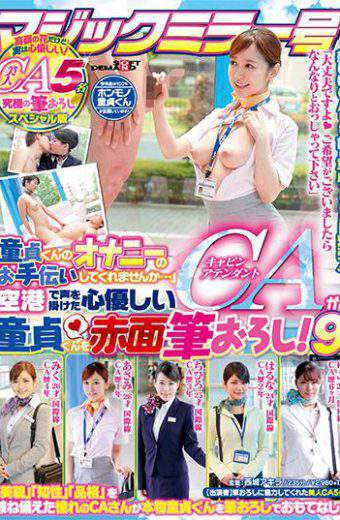 SDMU-633 – Magic Mirror Can You Help Masturbation Of Mr. Children A Gentle Ca Who Voice At The Airport Blushes Virgin Kun!9