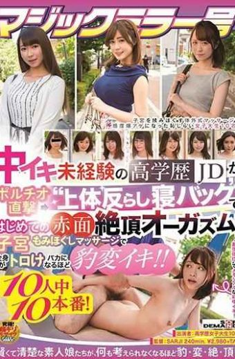 SDMU-872 – Magic Mirror Issue Inexperienced Highly Educated JD Is Portofio Striking Directly 'Body Upsetting Sleep Back' The First Blushing Cum Orgasm!Uterus Mamiyakushi Massage So That The Whole Body Can Not Stand Being Stupid. !10 Out Of 10 People!