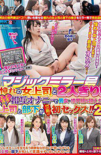 SDMU-619 – Magic Mirror Number And The Boss Who Is Longing For Only 2 People!doodling Mutual Masturbation The Boss And His Subordinates Who Crossed The Boundaries Of Men And Women Forbidden The First Sex! It Is!2