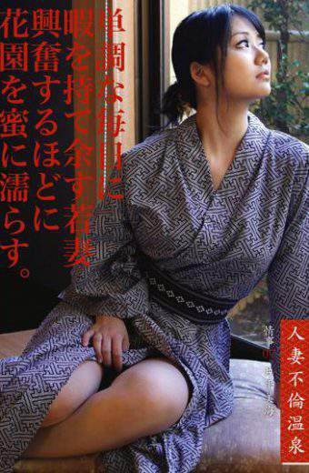 ABY-007 – Married 07 Hot Spring Affair