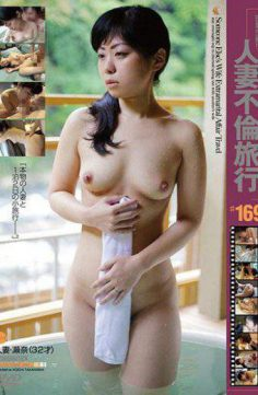 C-2131 – Married Affair Travel # 169