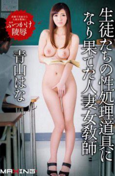 MXGS-907 – Married Woman Teacher Hana Aoyama Was Exhausted Become Students Of Sex Processing Tool