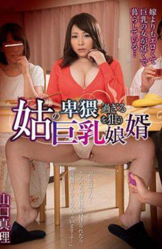 GVG-638 – Masami Yamaguchi A Son-in-law Who Aims For Big Tits That Are Too Obscene With Her Mother-in-law