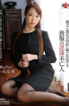 HBAD-281 – Matsushima Lewdness Widow Of Mourning That React With The Body To The Lust Of The Father-in-law And Brother-in-law Aoi