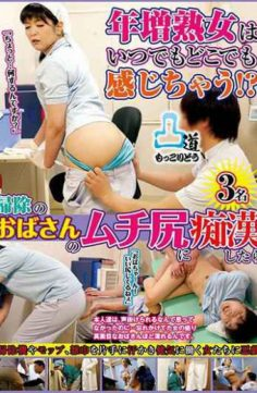 MOKO-004 – Mature Girls Feel Anytime Anywhere! Whatif You Become Molested At The Back Of The Cleaning Lady