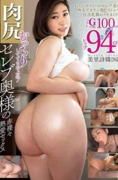 MUCH-035 – Meat Ass Celebrity Wife's Naked Love Love Sex Misato Poetry