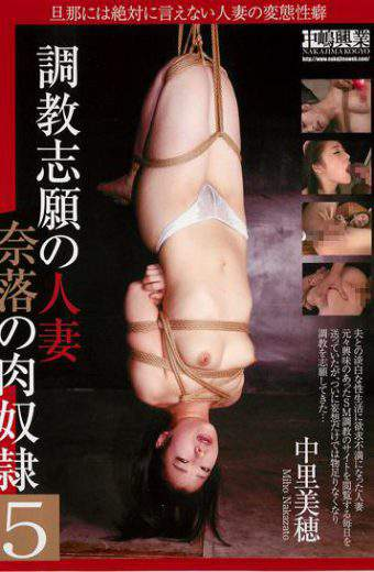 NTRD-056 – Meat Slave 5 Of Married Abyss Of Torture Applicants