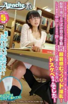 AP-044 – Megane Bijin School Girls Timid So Serious You Have Exam Study In The Library More Than 3 Hours Was A Girl That Does Not Say Complain Anything Even Play Around With The Muzzles The Groin Big Toe From Under The Desk!horny Moody Ultra-sensitive To Semetate After Further Riding The Tone Moving The Hips Themselves Around The Groin Sweating!
